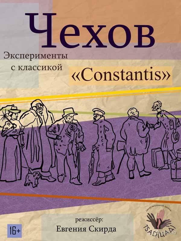 Спектакль «Чехов. Constantis»: Афиша театров в Белгороде