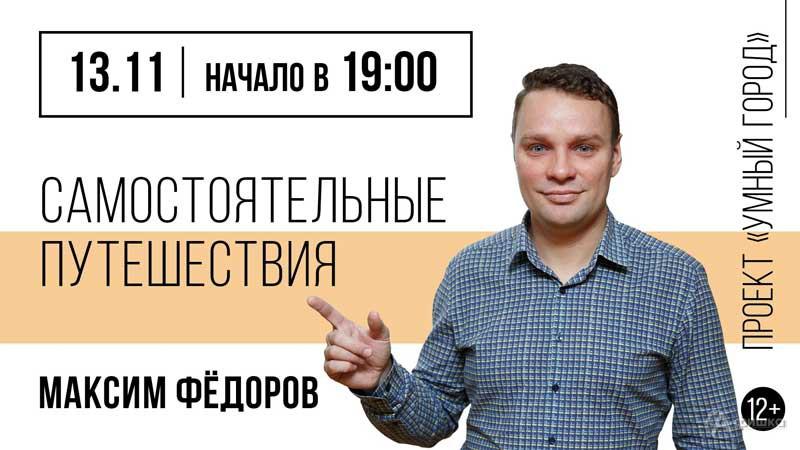 Лекция Максима и Светланы Фёдоровых «Самостоятельные путешествия»: Не пропусти в Белгороде