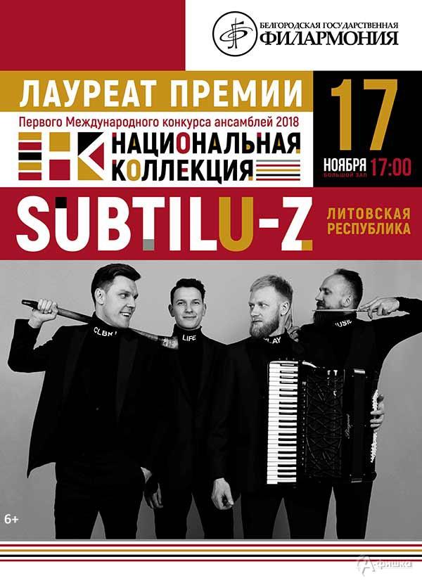 Концерт Квартета «Subtilu-Z»: Афиша гастролей в Белгороде