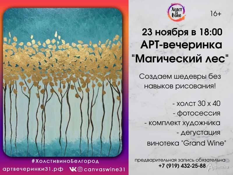 Арт-вечеринка «Магический лес»: Не пропусти в Белгороде