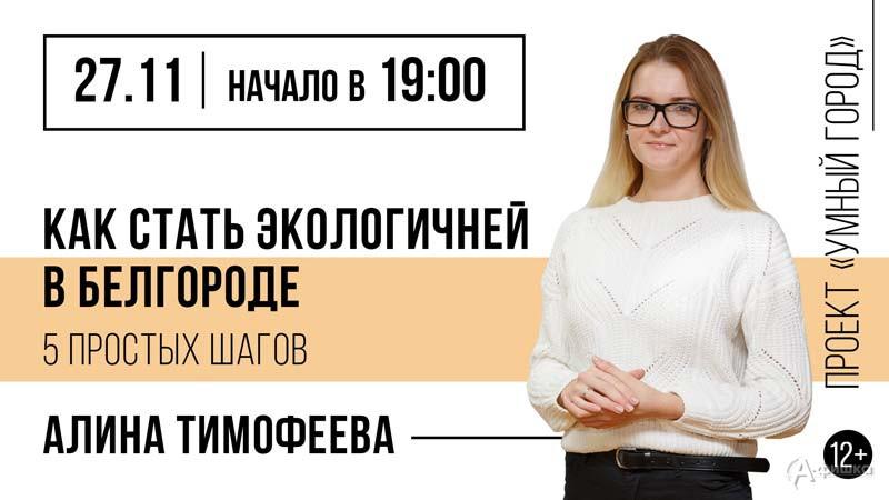 Лекция Тимофеевой «Как стать экологичней в Белгороде. 5 простых шагов»: Не пропусти в Белгороде