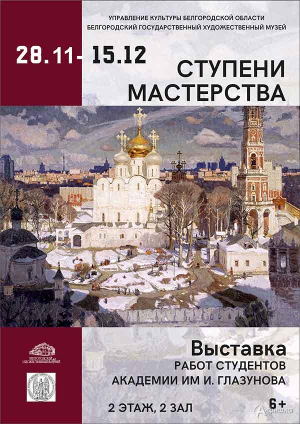 Выставка студентов Академии им. И. Глазунова «Ступени мастерства»: Афиша выставок в Белгороде
