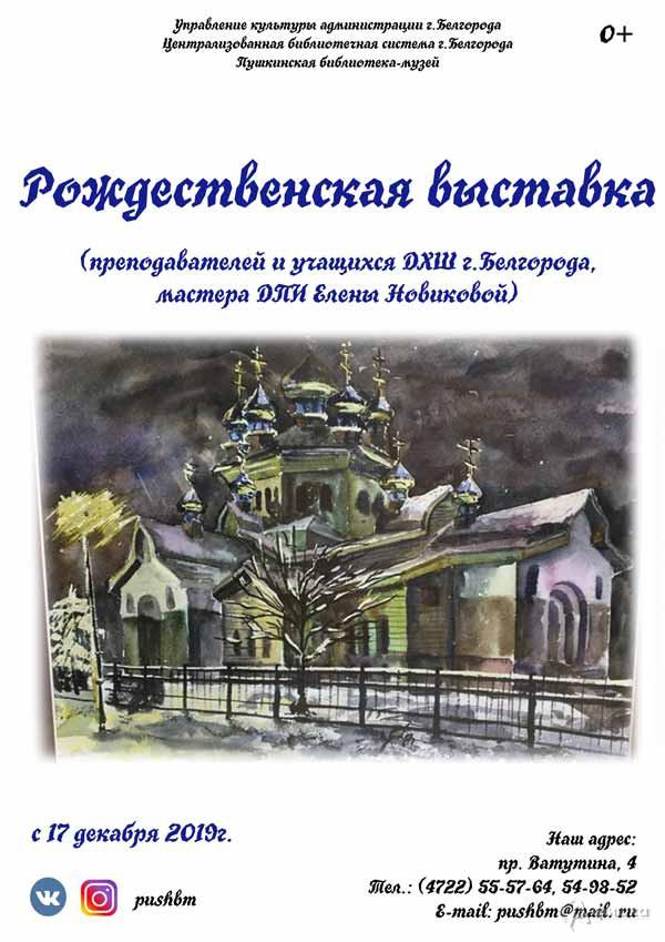 «Рождественская выставка 2019»: Афиша выставок в Белгороде