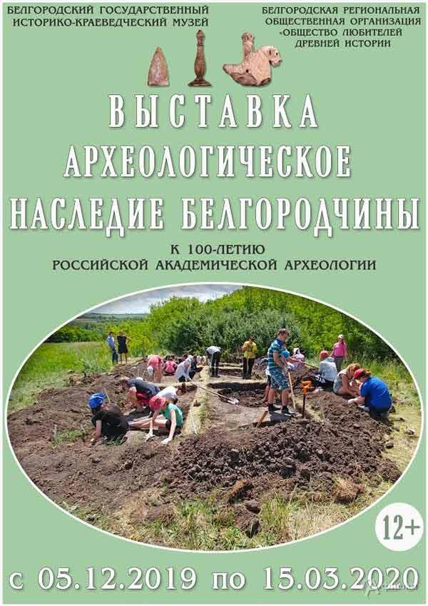 Выставка «Археологическое наследие Белгородчины»: Афиша выставок в Белгороде