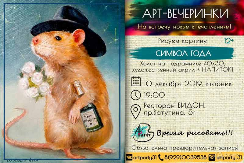 Арт-вечеринка «Символ года»: Непропусти вБелгороде