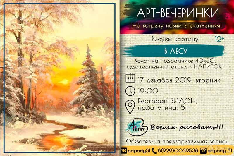 Арт-вечеринка «В лесу»: Непропусти вБелгороде