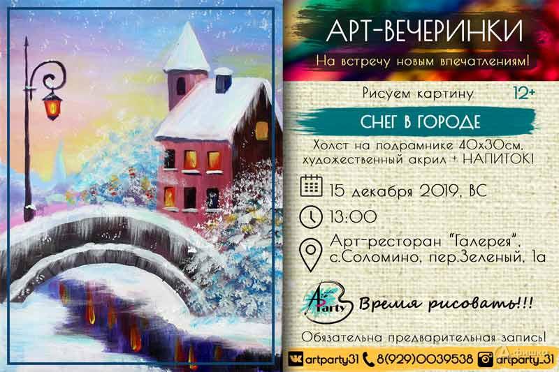 Арт-вечеринка «Снег в городе»: Непропусти вБелгороде
