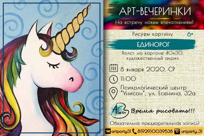 Арт-вечеринка в неформальной обстановке «Единорог»: Детская афиша Белгорода