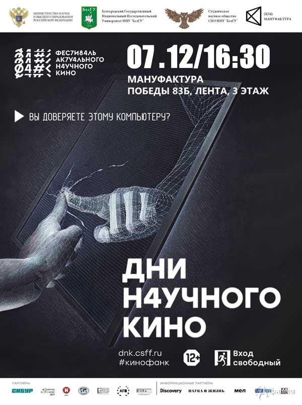 Фестиваль актуального научного кино: Не пропусти в Белгороде