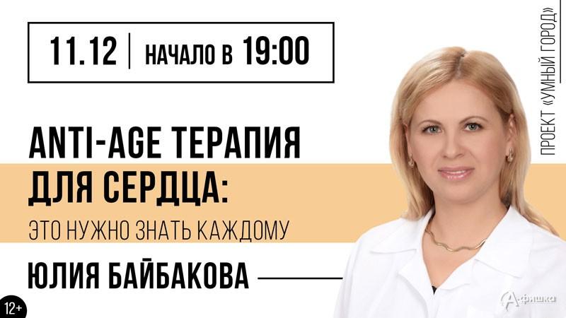 Лекция Юлии Байбаковой «Anti-age терапия для сердца»: Не пропусти в Белгороде