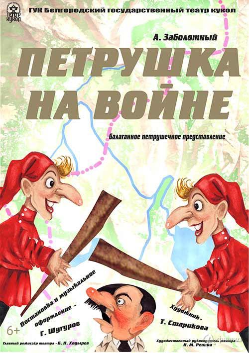 Спектакль «Петрушка на войне» в Театре кукол: Детская афиша Белгорода