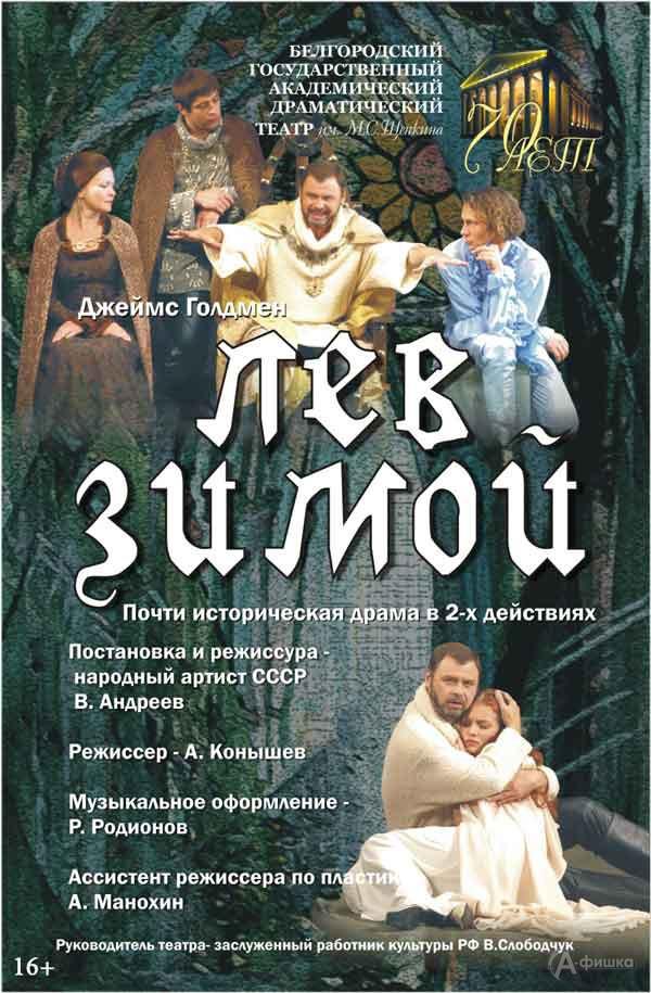Почти историческая драма «Лев зимой»: Афиша театров в Белгороде