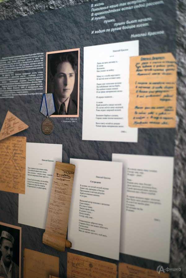 Выставка «Вернусь живым…» о белгородских писателях-фронтовиках: Афиша выставок в Белгороде
