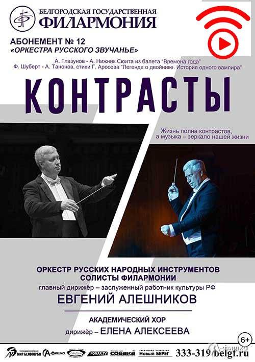 Концерт «Контрасты» абонемента «Оркестра русского звучанье»: Афиша Белгородской филармонии