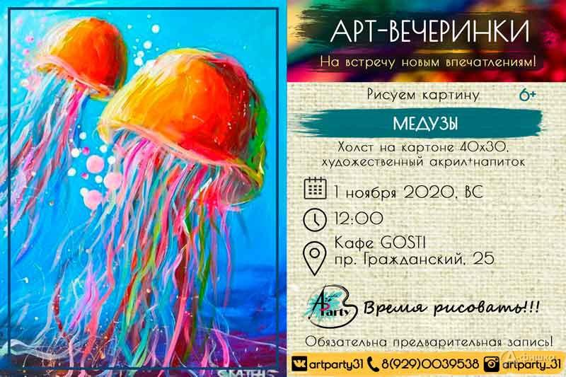 Арт-вечеринка «Медузы»: Детская афиша Белгорода