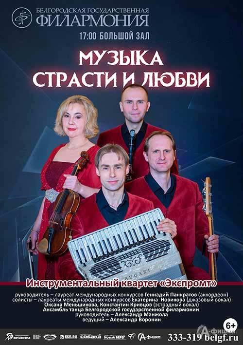 Концерт «Музыка страсти илюбви» квартета «Экспромт»: Афиша филармонии вБелгороде