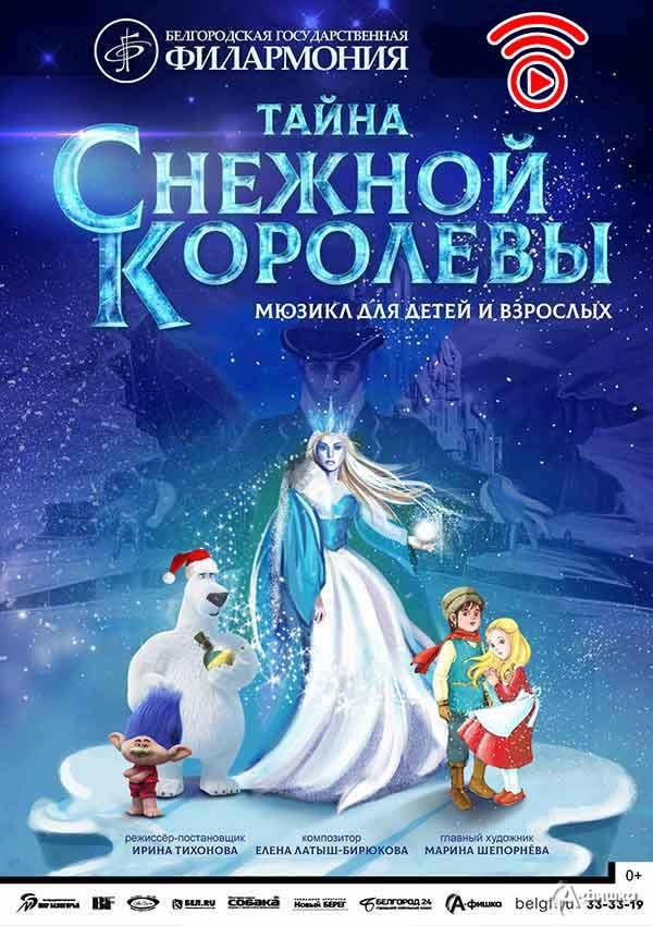 Мюзикл для всей семьи «Тайна Снежной королевы»: Детская афиша Белгорода
