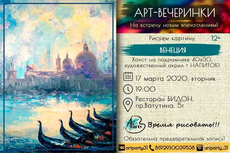 Арт-вечеринка «Венеция»: Непропусти вБелгороде