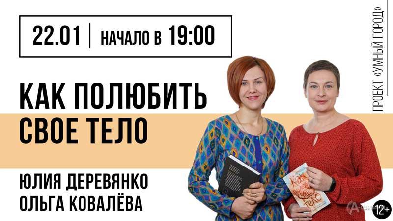 Лекция «Как полюбить своё тело»: Не пропусти в Белгороде