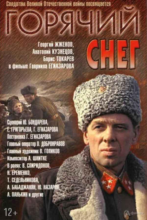 «Горячий снег» на Фестивале военного кино «Война. Победа. Память»: Не пропусти в Белгороде