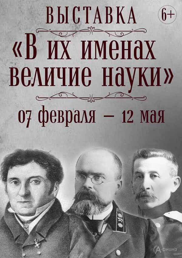 Выставка «В их именах величие науки»: Афиша выставок в Белгороде