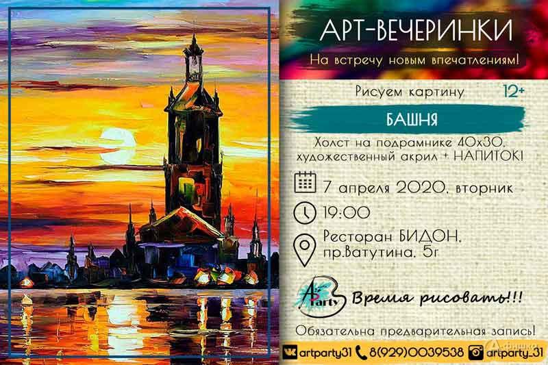 Арт-вечеринка «Башня»: Непропусти вБелгороде