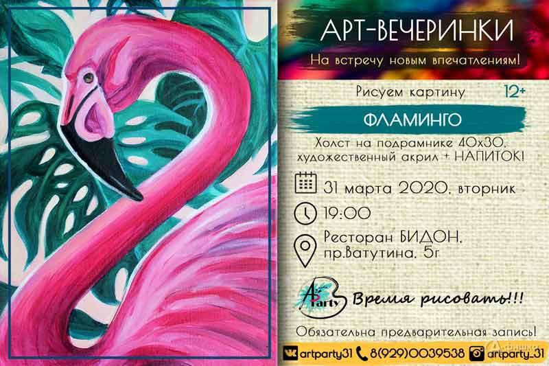 Арт-вечеринка «Фламинго»: Непропусти вБелгороде