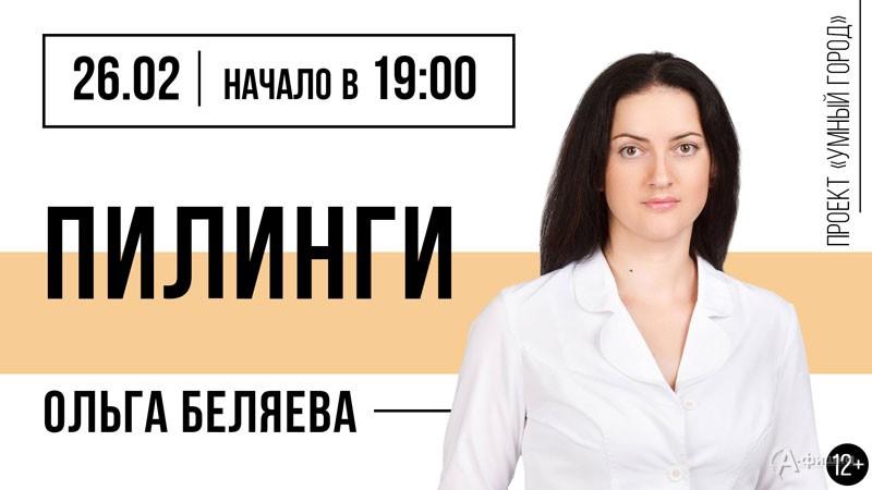 Лекция Ольги Беляевой «Пилинги»: Не пропусти в Белгороде