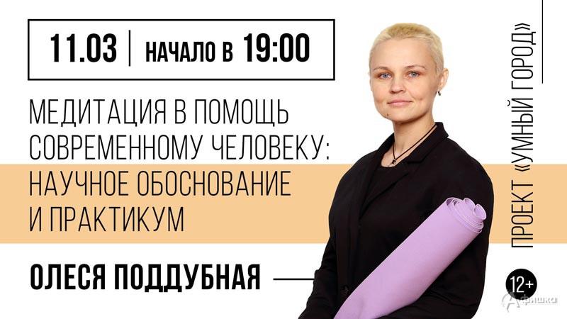 Лекция Олеси Поддубной «Медитация в помощь современному человеку»: Не пропусти в Белгороде