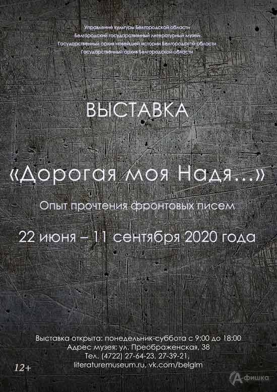 Выставка «Дорогая моя Надя…»: Афиша выставок в Белгороде