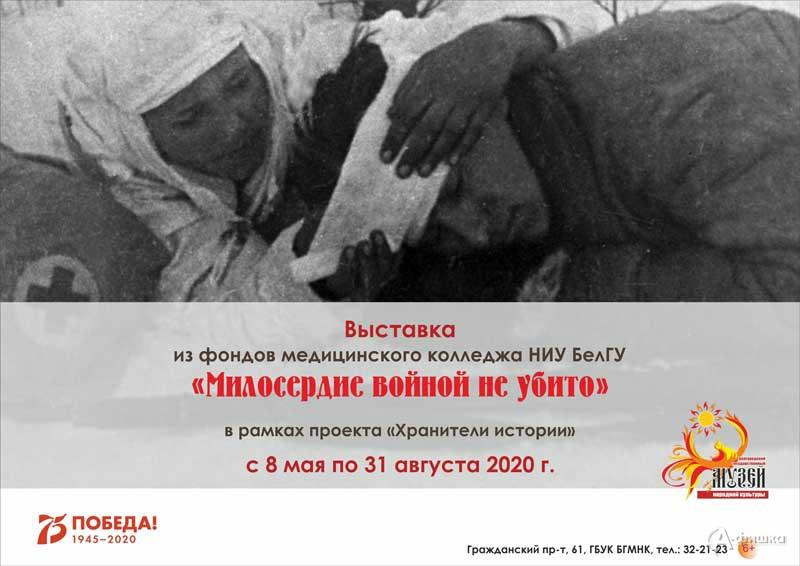 Выставка «Милосердие войной не убито»: Афиша выставок в Белгороде
