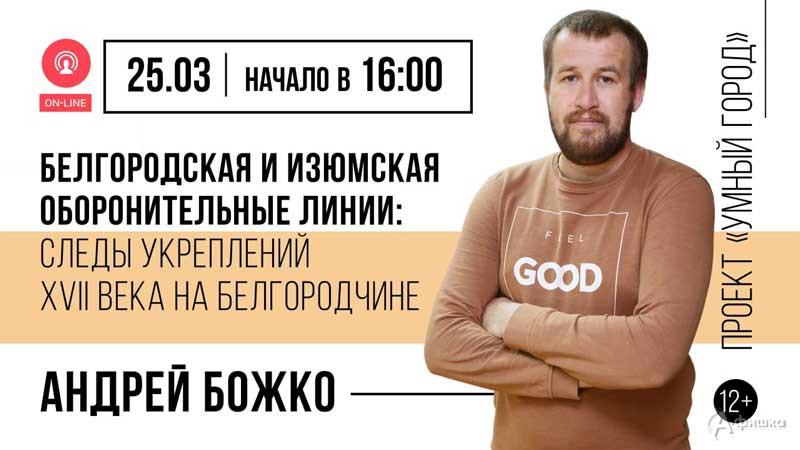Лекция «Белгородская и Изюмская оборонительные линии»: Не пропусти в Белгороде
