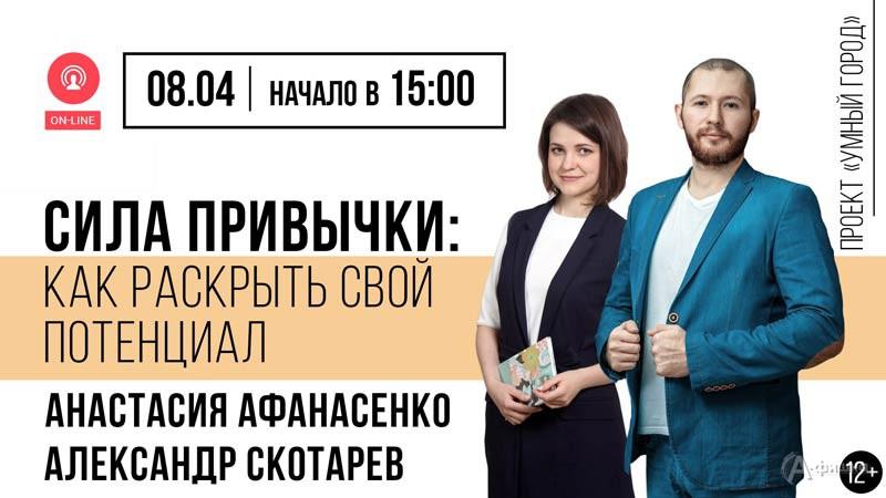 Лекция «Сила привычки: Как раскрыть свой потенциал»: Не пропусти в Белгороде