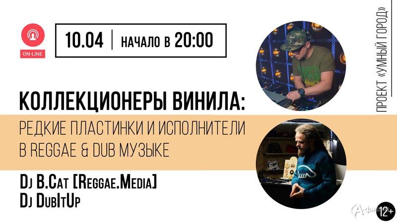 Лекция «Коллекционеры винила»: Не пропусти в Белгороде