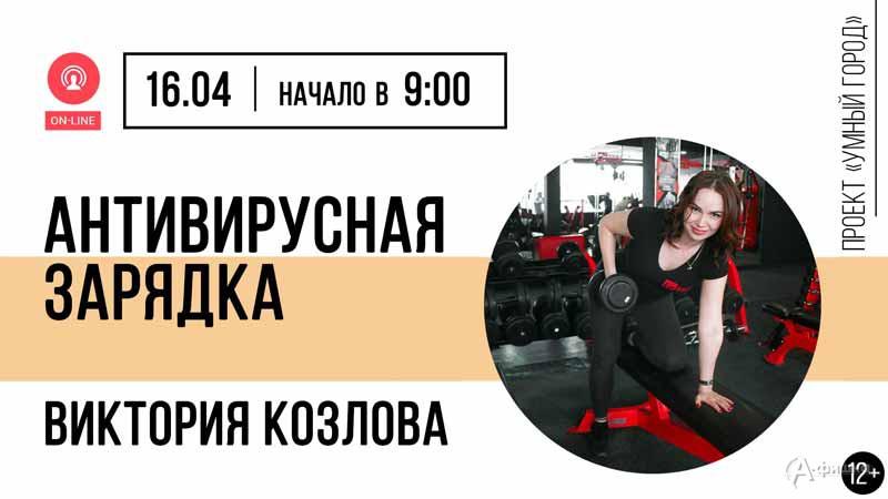 Онлайн-лекция Виктории Козловой «Антивирусная зарядка»: Не пропусти в Белгороде
