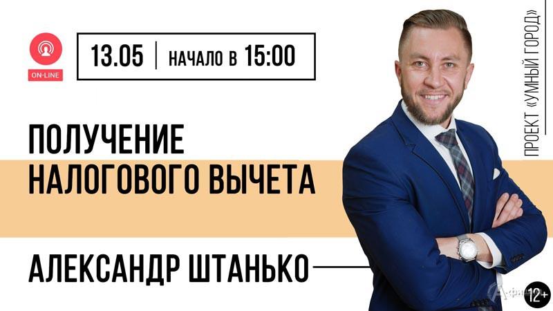 Лекция Александра Штанько «Получение налогового вычета»: Не пропусти в Белгороде