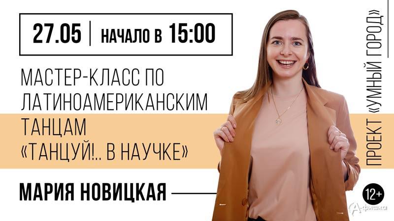Мастер-класс «Танцуй!.. в Научке» в проекте «Умный город»: Не пропусти в Белгороде