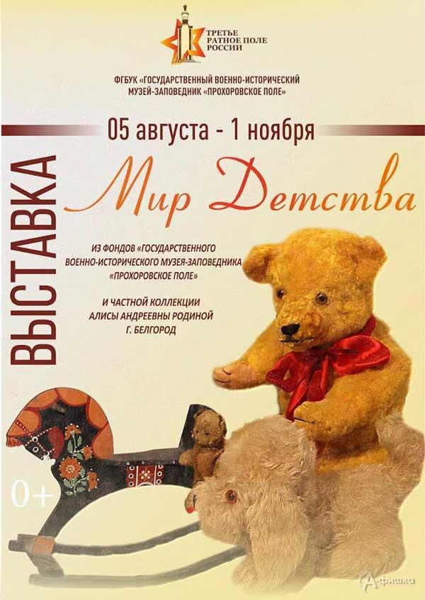 Выставка «Мир детства» в музее «Третье ратное поле» в Прохоровке