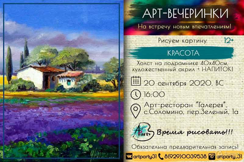 Арт-вечеринка «Красота»: Непропусти вБелгороде