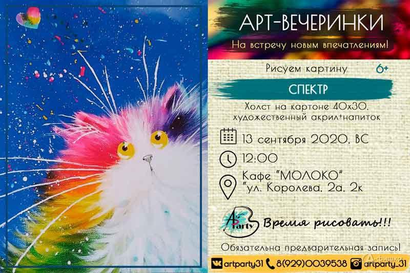 Арт-вечеринка «Спектр»: Детская афиша Белгорода