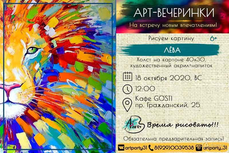 Арт-вечеринка «Лёва»: Детская афиша Белгорода