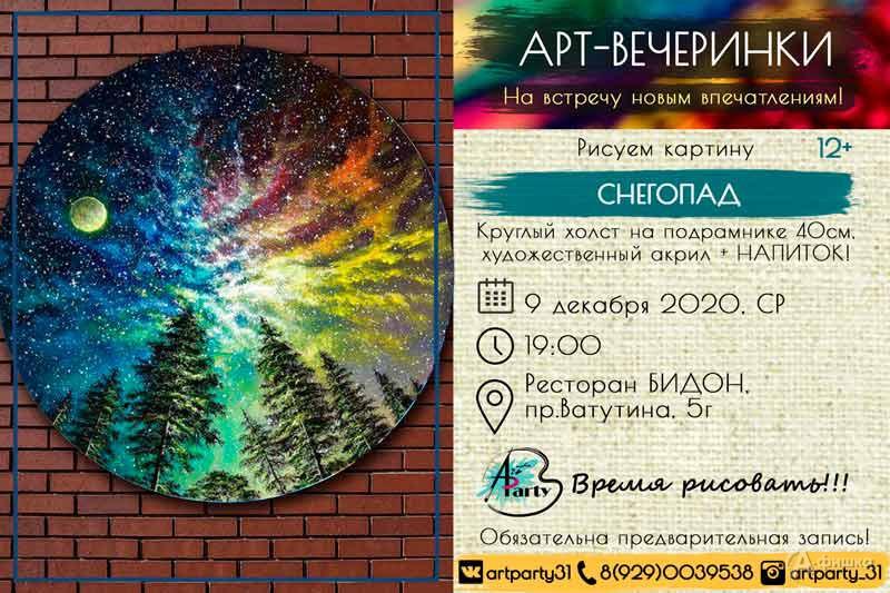 Арт-вечерника «Снегопад»: Непропусти вБелгороде