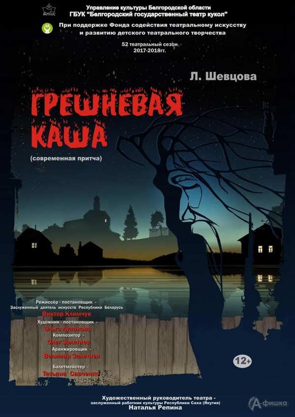 Спектакль для подростков «Грешневая каша» в театре кукол: Детская афиша Белгорода