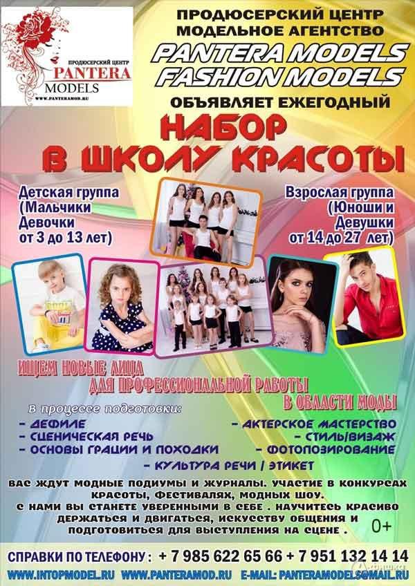 Кастинг в школу красоты «Pantera Models» — 2021: Не пропусти в Белгороде