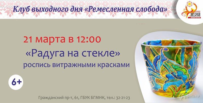 Мастер-класс «Радуга на стекле»: Детская афиша Белгорода