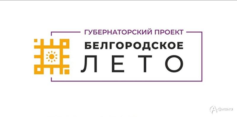 Афиша фестиваля «Белгородское лето» на 4-6 июня: Не пропусти в Белгороде