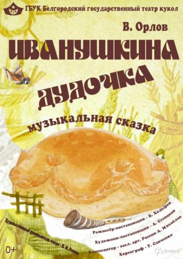 Музыкальный спектакль «Иванушкина дудочка» в театре кукол: Детская афиша Белгорода
