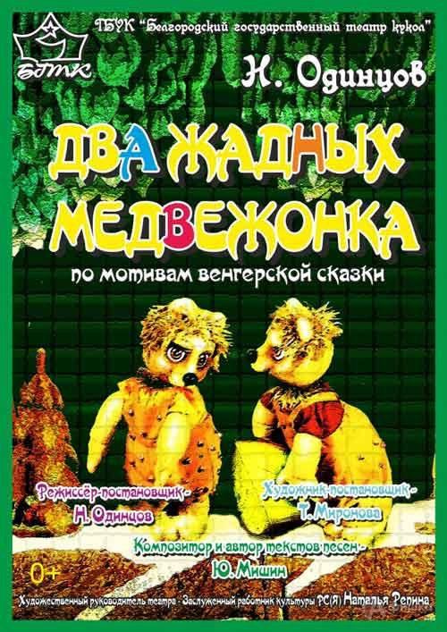 Сказка-мюзикл «Два жадных медвежонка» в Белгородском театре кукол: Детская афиша Белгорода