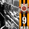 День Победы в Белгороде: Вахта Памяти