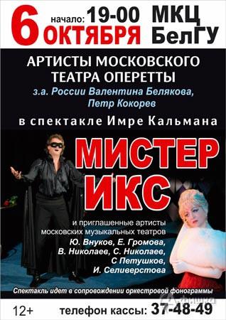 Оперетта «Мистер Икс» театра «Московская оперетта»: Афиша гастролей в Белгороде
